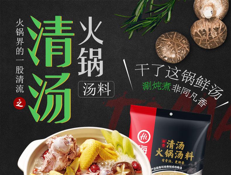 海底捞火锅底料清汤 - 宾县馆